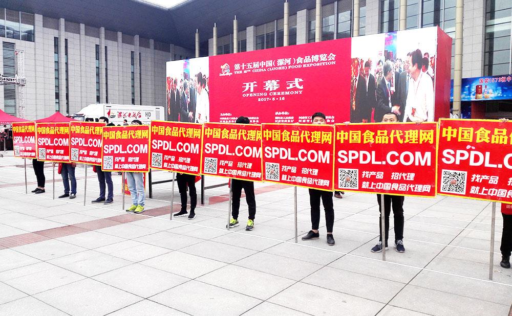 2017十五届漯河食博会盛大开幕