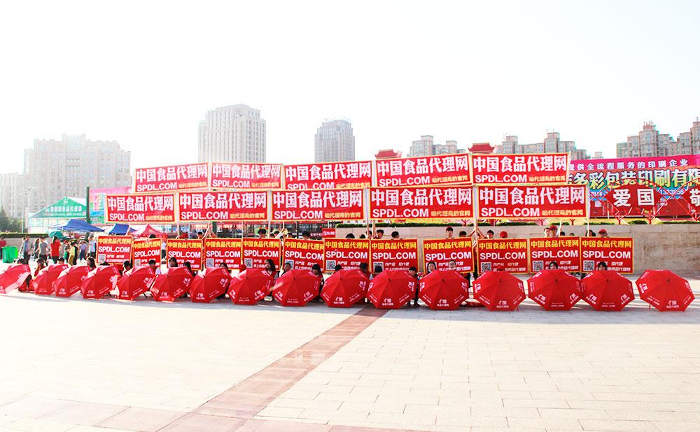 找产品,招代理,就上中国食品代理网!