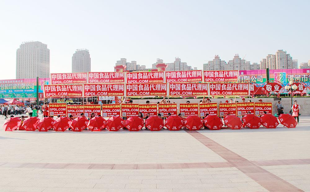 中国食品代理网2017漯河食品节宣传团队