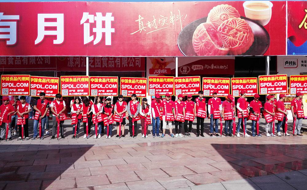 中国食品代理网2017漯河食品节宣传圆满成功!