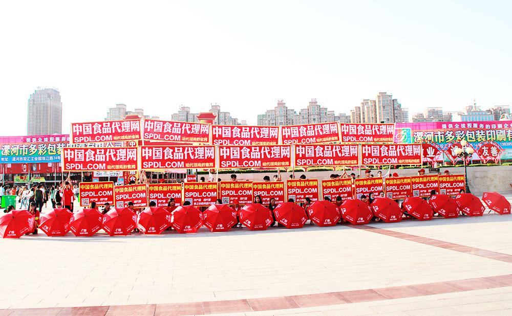中国食品代理网助阵2017漯河食品节开幕式