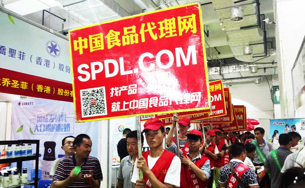 中国食品代理网为济南展会内增光添彩