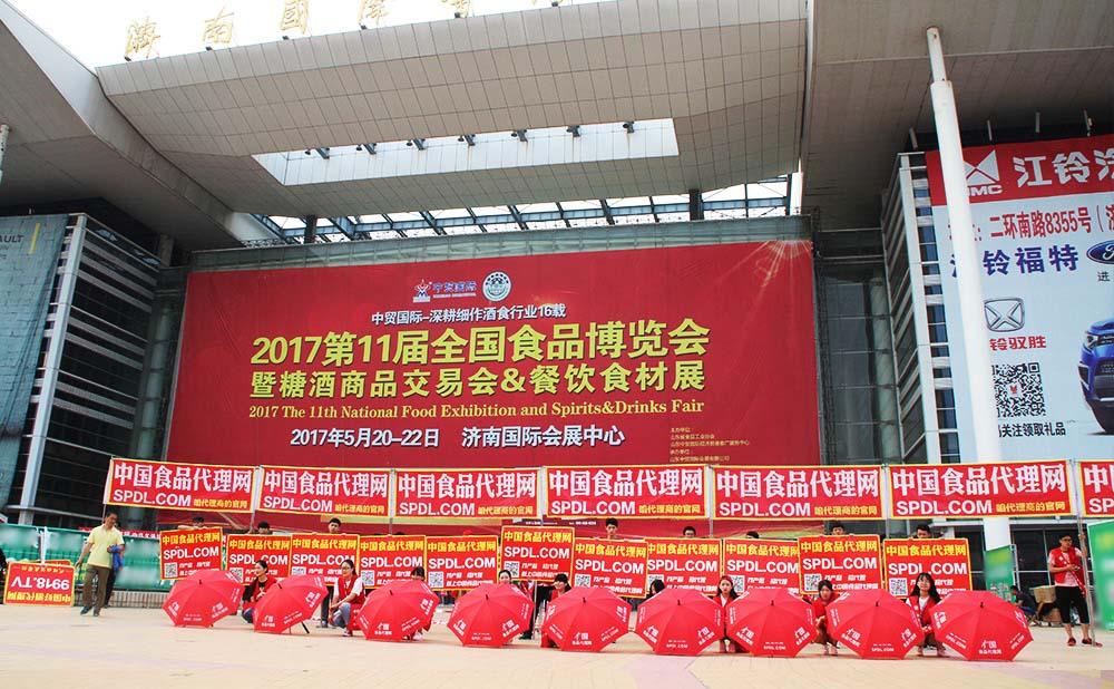 中国食品代理网助阵济南食博会盛大开幕