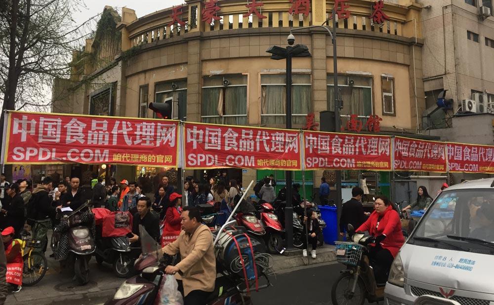 中国食品代理网燃爆天豪大酒店