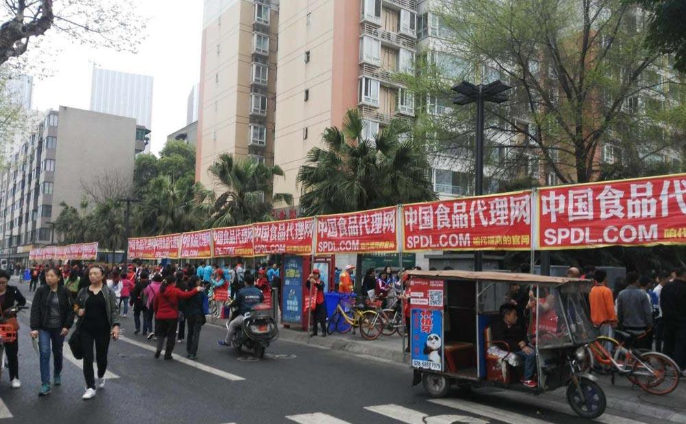 中国食品代理网刷新成都新热度