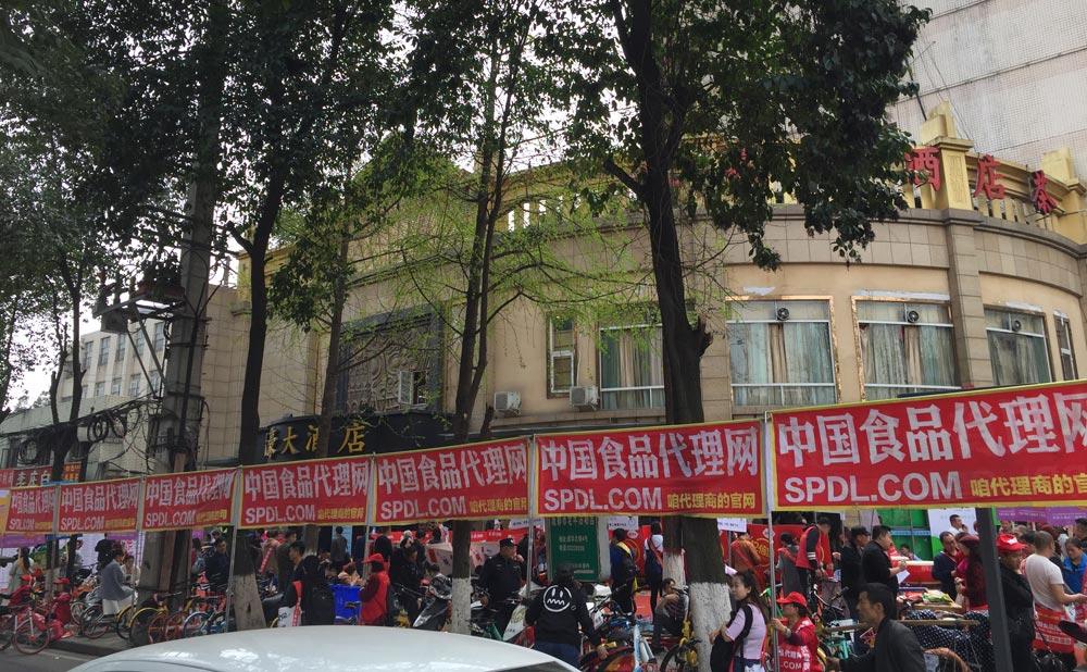 中国食品代理网无惧无畏书写华丽篇章