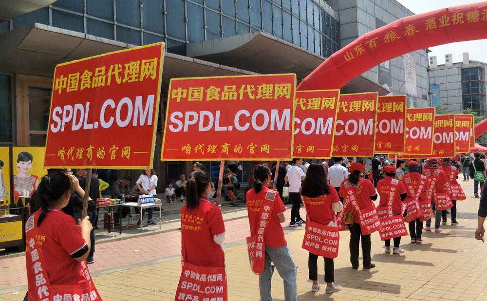 中国食品代理网强势亮相淄博糖酒会