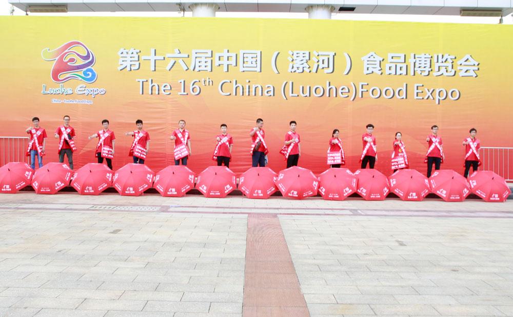 中国食品代理网与你相约漯河糖酒会