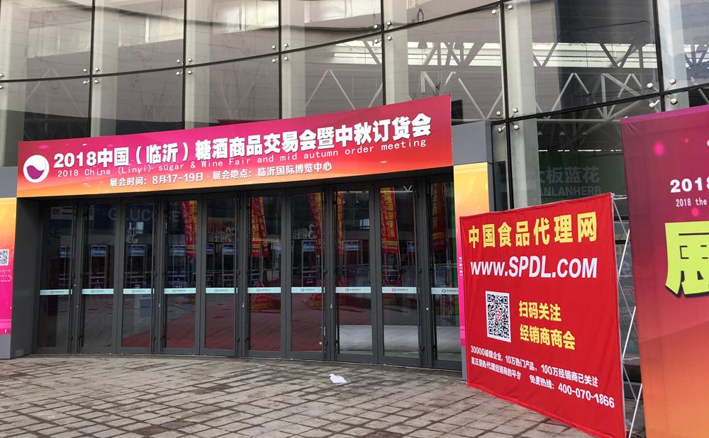实力即正义,中国食品代理网闪耀山东糖酒会