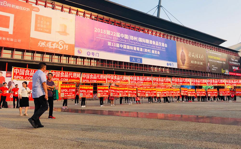 中国食品代理网迎接每个前来参展的人