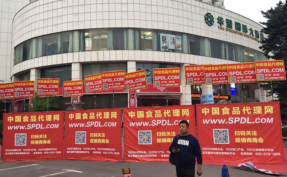 这宣传力度,除了中国食品代理网,还能有谁?