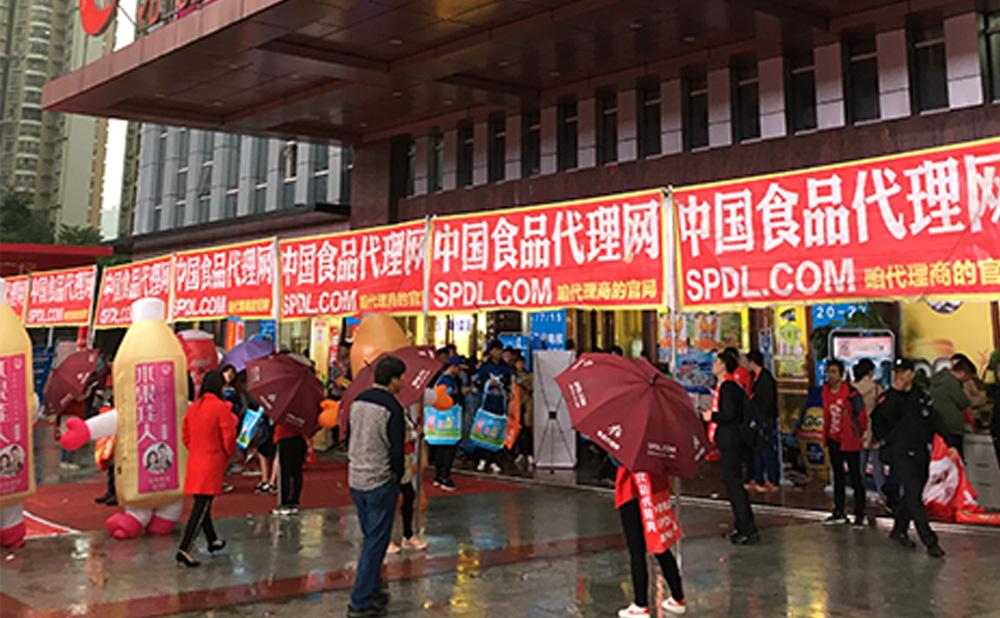 中国食品代理网和一群可爱的人