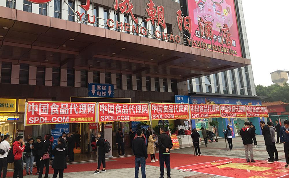 中国食品代理网向每个前来的人招手
