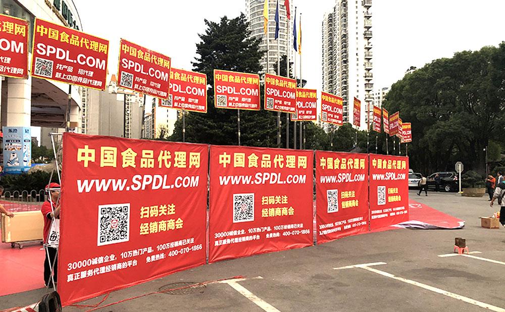 中国食品代理网的脚步遍布长沙秋季糖酒会现场