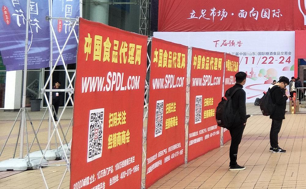 中國食品代理網強勢助力濟南糖酒會
