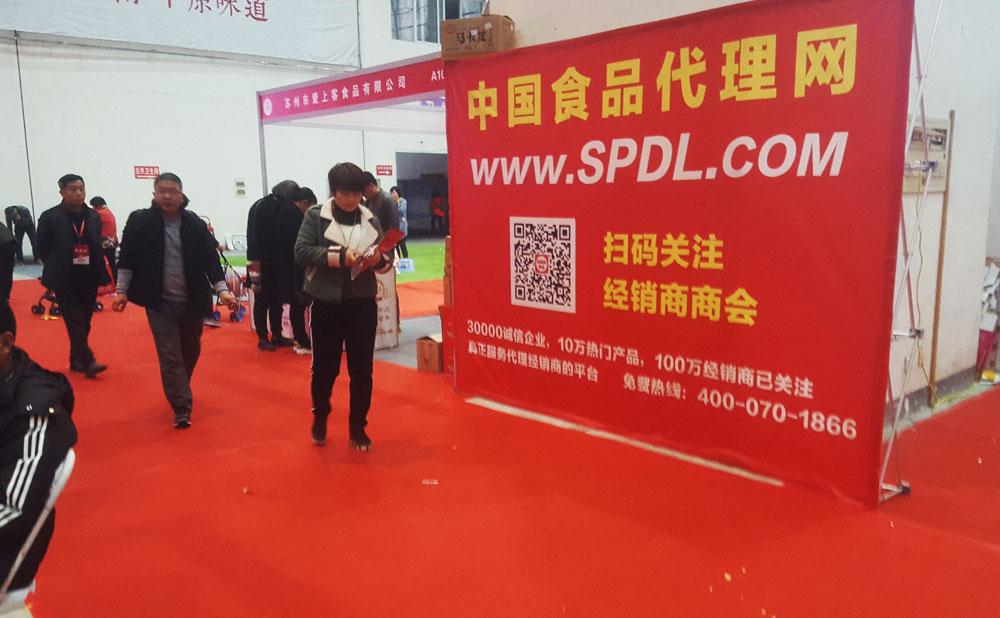 中國食品代理網來了,快來掃碼了!