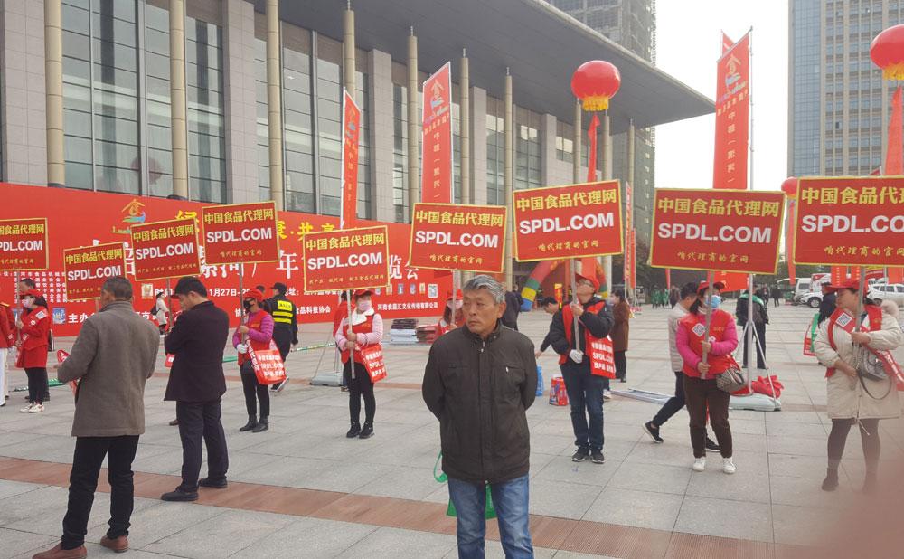中國食品代理網點燃漯河年貨節