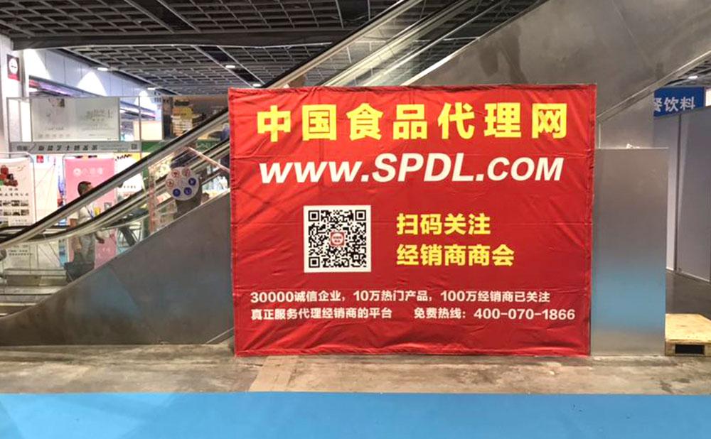 食品代理網的宣傳遍布南京糖酒會現場