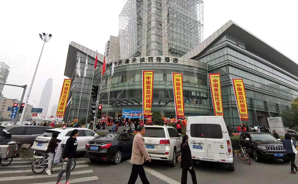 天津丽筠酒店也有食品代理网的身影