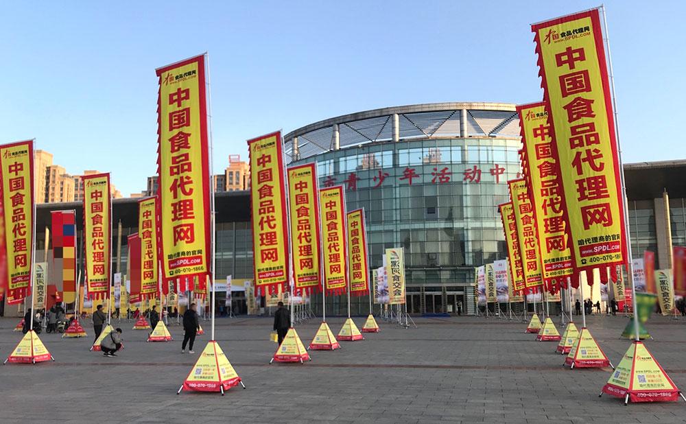 2019漯河食博會秋季展