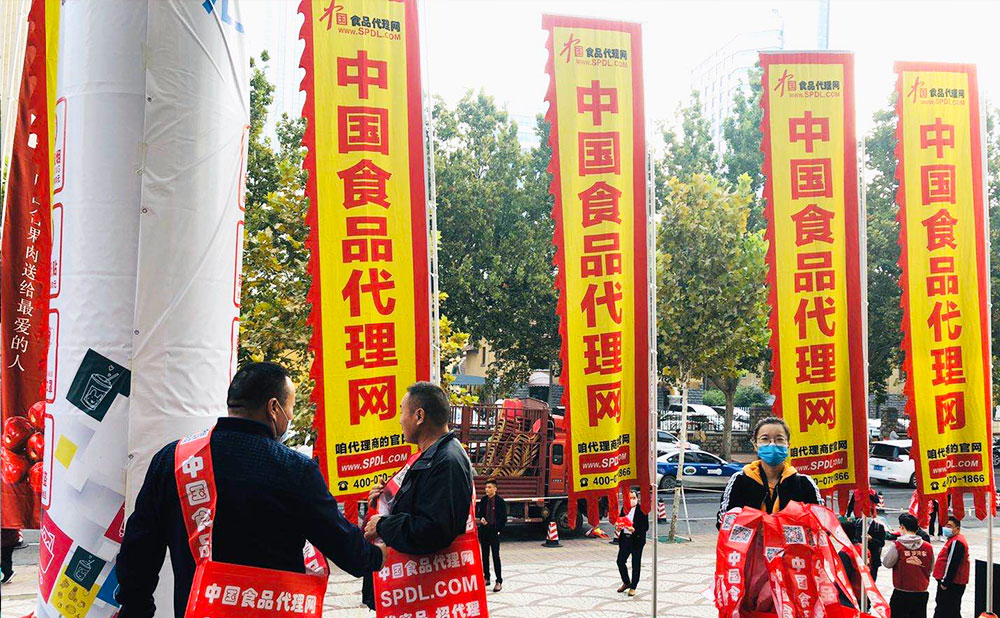 濟南全國秋季糖酒會,食品代理網強勢宣傳