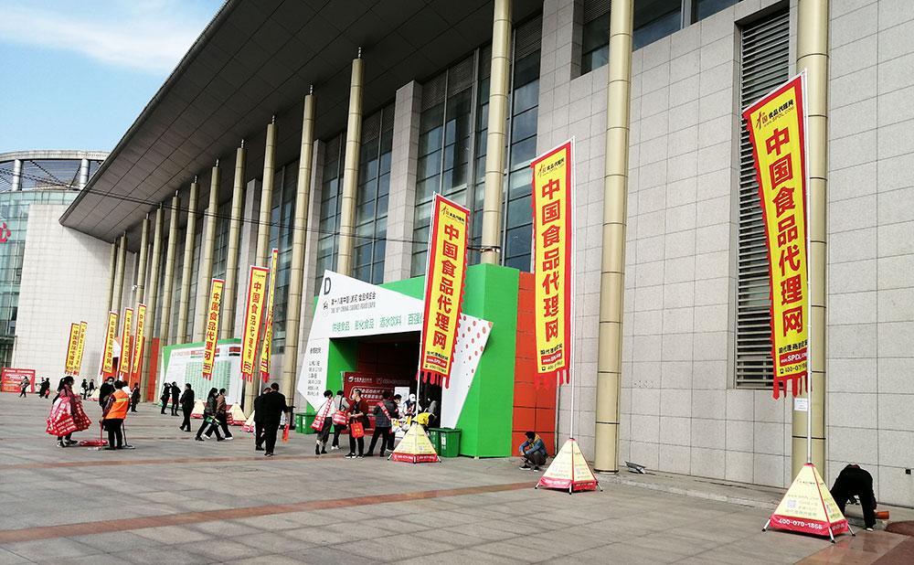 食品代理网惊喜亮相漯河食博会