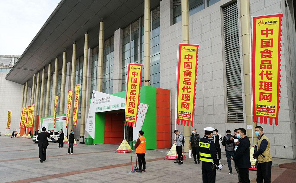 漯河食博會,食品代理網來了!