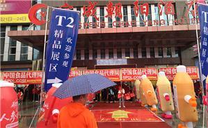 中国食品代理网欢迎您来参展!