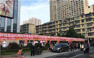 中国食品代理网气势不可挡,让我们为您保驾护航!