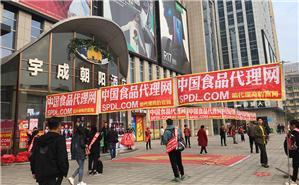 不管在哪里,都能见到中国食品代理网的小伙伴