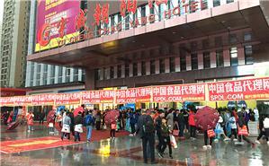 中国食品代理网迎接着来来往往的人