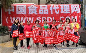 想代理,就找中國食品代理網