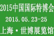 2015中國國際特產博覽會