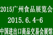 2015第15屆廣州國際食品展覽會暨廣州進口食品展覽會