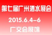 第七屆中國(廣州)國際葡萄酒及烈酒展覽會