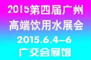2015第四屆中國(廣州)國際高端飲用水產業博覽會