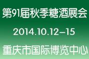 2014第91届全国秋季糖酒会