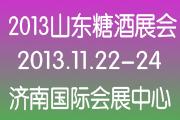 2013第七屆中國(山東)國際糖酒食品交易會