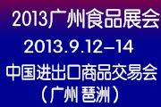 2013廣州國際特色食品飲料展覽會