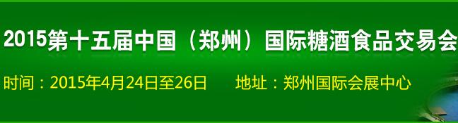 第十五屆中國(鄭州)國際糖酒食品交易會