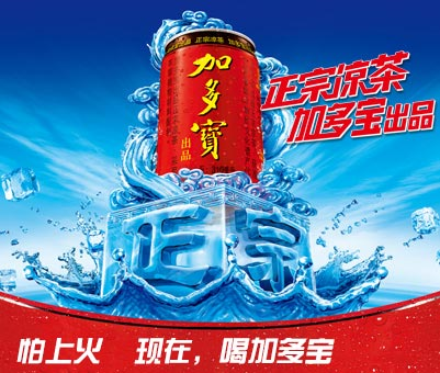 加多宝(中国)饮料有限公司