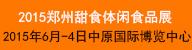 2015第十二屆中國(鄭州)國際甜食及休閑食品展覽會