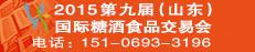 2015第九屆中國(山東)國際糖酒食品交易會