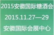 2015第11届中国(安徽)国际糖酒食品交易会