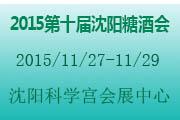 2015第十屆沈陽東北國際糖酒食品交易會