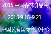 2015中国森林食品交易博览会
