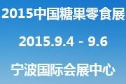 2015中國糖果零食展覽會