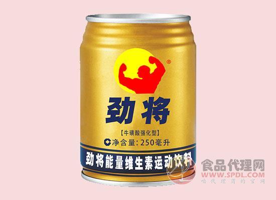 劲将能量维生素运动饮料