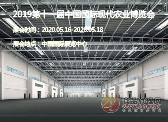 2019第十一届中国国际现代农业博览会