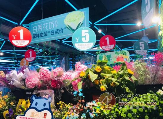 盒马开展鲜花销售服务,让鲜花卖出白菜价